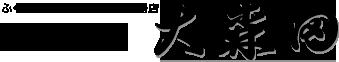 ふぐ認証店舗船橋保健所内1号店 ふぐ・会席 大森田